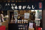 吉田七味店