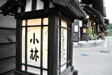 福島宿の古い町並み