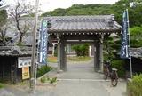 第11番 成願寺