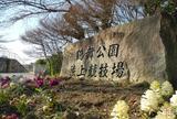 鶴舞公園陸上競技場