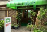 自然食品の店 オリーブ