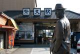 京成 柴又駅