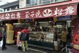 つきぢ松露の玉子焼 築地本店