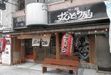 ラー麺ずんどう屋 姫路本店