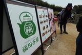 茶畑横の「福田茶屋」