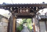 顕寿山佛心寺