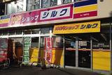シルク麻生店
