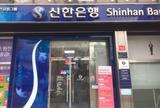 新韓銀行 本店