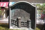 曽根崎川跡碑
