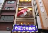 元禄寿司道頓堀店