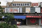 鎌倉中央食品市場(レンバイ)