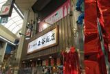 本神戸肉森谷商店 魚の棚店