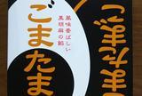 株式会社 東京玉子本舗