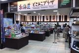 北海道どさんこプラザ 札幌店