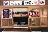 沼津 魚がし鮨 静岡アスティ店