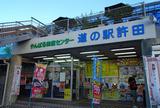 「道の駅」許田 やんばる物産センター