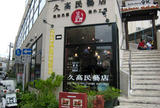 久高民芸店