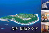 エクシブ初島クラブ
