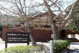 環境省大久野島ビジターセンター