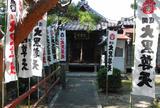 台観寺 大黒堂