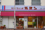 ルマン・サンドウイッチ南口店