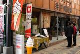 休憩と軽食の店