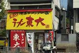 ラーメン東大大道本店