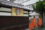 えんむすびの神社