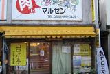マルゼン精肉店