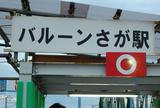 バルーンさが駅