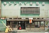 シンカイ金物店