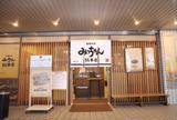 みっちゃん総本店 八丁堀店