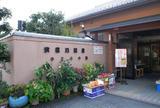 武芸川温泉ゆとりの湯