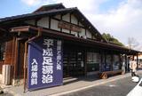 足湯:道の駅平成
