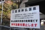三田洞神仏温泉