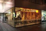タリーズコーヒー 紀伊国屋書店新宿南店
