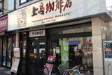 上島珈琲店 中目黒店