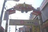 福島聖天通商店街振興組合
