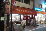 フアイト餃子専門店
