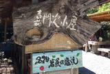 嘉門次小屋で岩魚塩焼きを堪能。