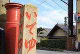 亀の井バス鉄輪待合所