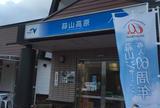 蒜山高原サービスエリア(下り線)