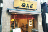 福島屋蒲鉾店