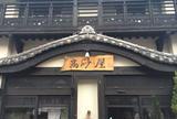 小野川温泉 五つの心の宿 高砂屋旅館