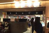 回転寿司 根室 花まる JRタワーステラプレイス店