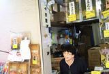 今田屋商店