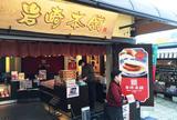 岩崎本舗グラバー園店