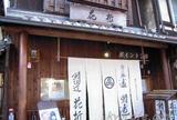 花折京都本店