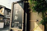 蓬莱軒 神宮店