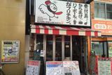 がブリチキン。高円寺店